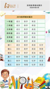 深圳2018秋季教材展示