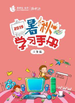2019思考乐寒春教学优势及大亮点 电子书制作平台