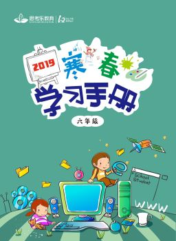 思考乐寒春教学优势及亮点小学6年级 电子书制作平台