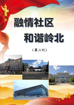 融情社区 和谐岭北(第二刊),3D数字期刊阅读发布