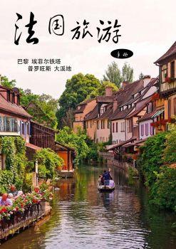 法国旅游 电子书制作平台