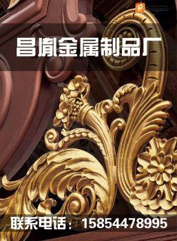 昌胤金属制品厂电子宣传册