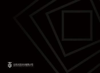 北京大回文化有限公司手册s