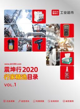 2020行家精选产品手册Vol.1