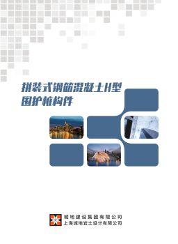拼装式钢筋混凝土H型围护桩构件电子刊物