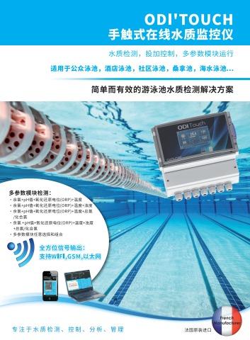 ODI TOUCH 远程水质监控仪彩页宣传电子杂志