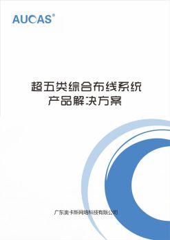 奥卡斯超五类产品解决方案电子书