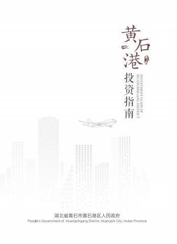 黃石港投資指南宣傳畫冊
