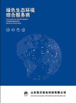 山东鲁沂机电科技有限公司电子画册