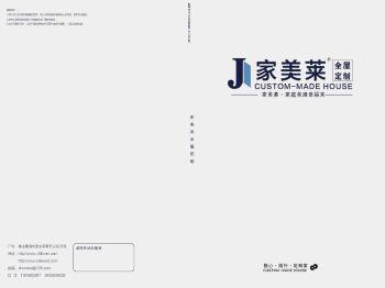 家美莱2019年新图册 电子书制作平台
