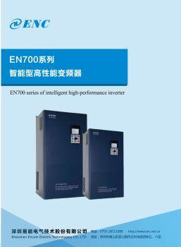 易能电气EN700智能型变频器彩页
