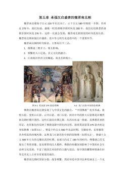 魏晋南北朝上传电子刊物