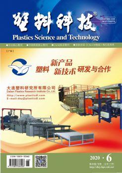《塑料科技》2020年第六期 电子书制作软件