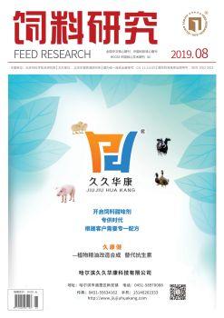 《饲料研究》2019年第八期电子杂志