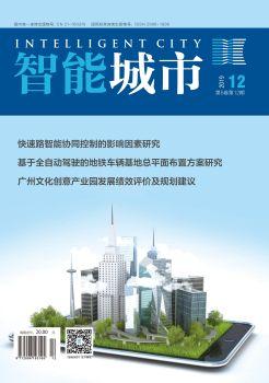 《智能城市》2019年十二期 电子杂志制作平台