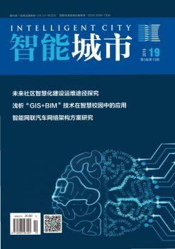 《智能城市》2019年第十九期 電子雜志制作軟件