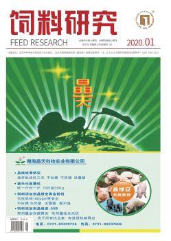《饲料研究》2020年第一期宣传画册