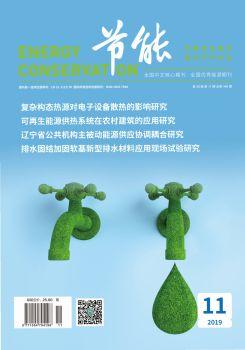 《节能》2019年第十一期宣传画册