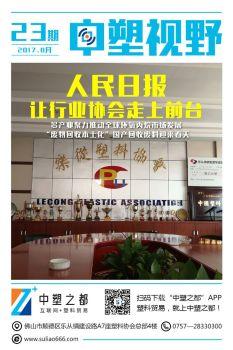 23期 中塑视野 电子刊宣传画册