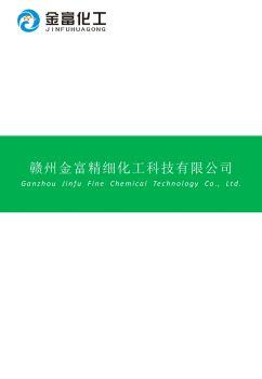 赣州金富精细化工科技有限公司电子画册
