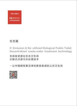 江苏飞慕——无排污资源化生态卫生间电子刊物
