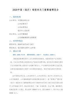 2020中国(临沂)铝型材及门窗幕墙博览会电子画册