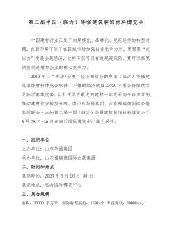 第二届中国(临沂)华强建筑装饰材料博览会电子宣传册