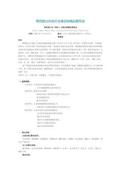 第四届山东临沂全屋定制精品展览会电子画册