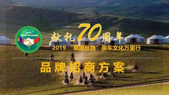 20190515献礼70周年房车万里行(品牌招商方案)(2)电子刊物