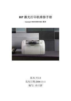 HP_激光打印机维修手册
