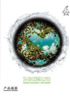 登域水族产品目录宣传画册