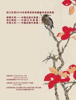 浙江世貿2019年春季藝術品拍賣會·中國書畫 電子書制作平臺