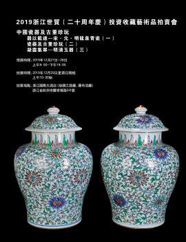 中国瓷器及古董珍玩 电子书制作软件