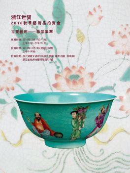 浙江世贸2018年秋季艺术品拍卖会古董艺术---珍品集萃电子刊物