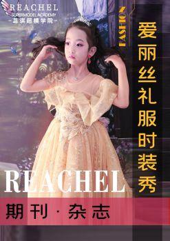 蕊琪·爱丽丝礼服时装秀宣传画册