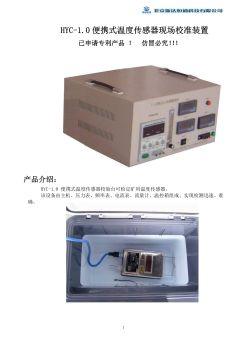 HYC-1.0 便携式温度传感器现场校准装置使用说明书电子刊物