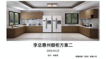 李总惠州别墅 2020.03.22电子刊物