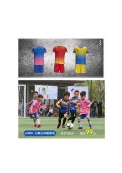 JOOTIN冲顶 A3058 变色猛龙儿童足球服套装 电子杂志制作平台