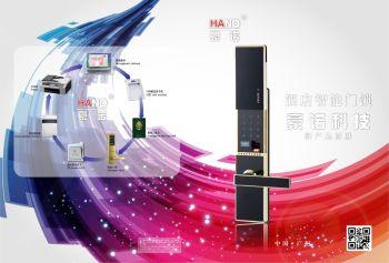 广州豪诺智能锁业电子书