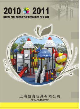 凯奇玩具2010在线电子书