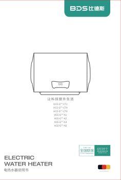 圓桶說明書(版本T2007) 電子書制作軟件