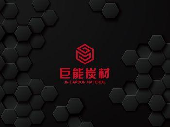 辽阳巨能炭材料有限公司简介电子画册