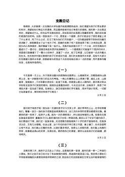 云行天下-川耘暑期社会实践——支教日记电子画册