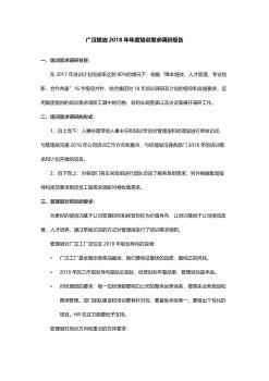 2018年西区年度培训需求调研报告-广汉工厂电子宣传册
