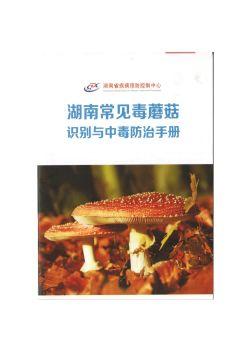 湖南常见毒蘑菇识别和防止宣传画册