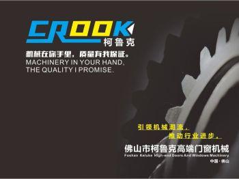 柯鲁克高端门窗机械电子画册