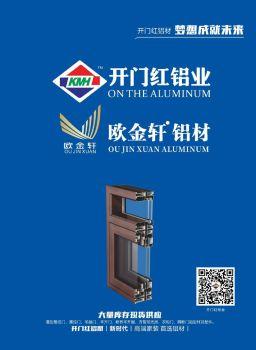 开门红铝材窗系列2021电子画册