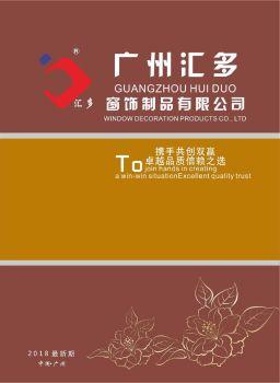 广州汇多纱窗电子画册