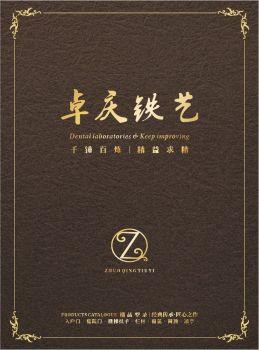 卓庆铁艺电子书