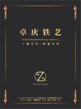 卓庆铁艺 电子书制作软件